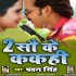 Download Tabe Nu Ham Janani Sasura Me Saiya Awara