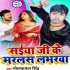 Download Marale Ba Muwali Ke Maar Loverwa Padal Bade Rajaji Bemar