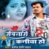 Play A Ho Mor Raja Kasahu Tu Aaja Dekha Tohar Rowatari Kaniya Ho