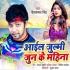 Play Dekha Body Se Chhutata Mail Dehiya Ganda Ha Tohare Kail