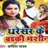 Download Jameen Dhake Chalatari Dulaha Ke Bahin