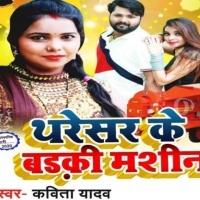 Jameen Dhake Chalatari Dulaha Ke Bahin Tharesar Me Badaki Machine