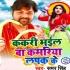 Play Kakari Bhail Ba Kamariya Lapak Ke