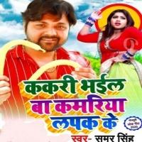 Download Kakari Bhail Ba Kamariya Lapak Ke