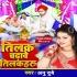 Download Tilak Chadhawe Aaile Bhaiya Ke Sala Kholat Naikhe Baksa Ke Tala
