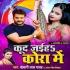 Download Chadh Jaiha Chhat Pa Akora Me Kud Jaiha Jaan Sidhe Kora Me