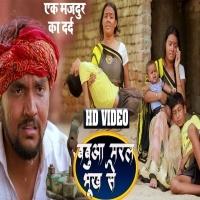 Download Babuwa Maral Bhukh Se