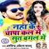 Download Samasya Ke Hal Kara Sut Ke Bagal Me