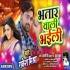 Download Bhatar Wali Bhaili Hai Dekha Ho