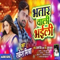 Download Bhatar Wali Bhaili