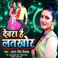 Download Devra Hai Latkhor