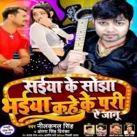 Download Saiyan Ke Sojha Bhaiya Kahe Ke Padi