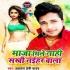 Download Maza Milata Na Sakhi Naihar Wala