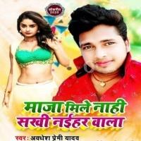 Download Maja Mile Nahi Sakhi Naihar Wala