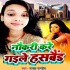 Download Hamra Khatir Tuhu Chal Aiha A Majanua Naukari Kare Gaile Husband