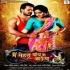 Play Haradiya Kaam Na Kari Taza Daradiya De Deba Ae Raja Dj Remix Song
