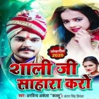Download Saali Ji Sahara Karo
