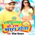 Download Rasgulwa Ke Ras Khatta Hota
