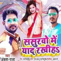Download Sasurawo Me Yaad Rakhiha