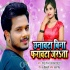 Play Chhanawta Bina Farawtha Jarata