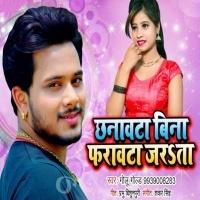 Download Chhanawta Bina Farawtha Jarata