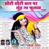 Download Chhoti Chhoti Baat Par Muh Na Fulawa