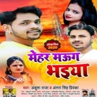 Mehar Maug Bhaiya