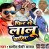 Play Fir Bihar Me Jarurat Ba Lalu Ke Ho