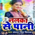Download Thope Thope Chuwata Nalaka Se Pani Re