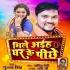 Play Mile Aiha Ghar Ke Pichhe Jab Maai Jaihe Dulaha Parichhe