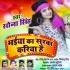 Play Bhaiya Ke Sarawa Kariya A Sakhi