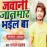 Download Najar E Kataar Bhail Ba Jawani Janmar Bhail Ba