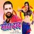 Play Jahiya Jaibu Sasural Pyar Karihe Bhatar Tab Relief Milega