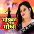 Play A Dil Ye Mohabbat Hai Ya Dhokha