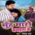 Play Muh Maro Kamaila Ke Pardeshwa Me Gaila Ke