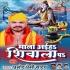 Download Puchh Liha Kaha Ba Shivala Mala Chal Aiha