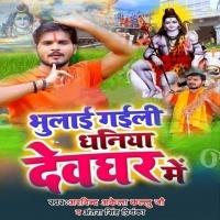 Download Bhulai Gaili Dhaniya Devghar Me