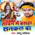 Download Bhola Ke Sutale Chhod Ke Ghumata Mudi Jhor Ke