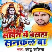 Bhola Ke Sutale Chhod Ke Ghumata Mudi Jhor Ke Sawan Me Basaha Sanakal Ba