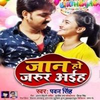 Manatate Birthday Jaan Ho Jarur Aiha Jaan Ho Jarur Aiha