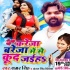 Download Aaib Pichhe Pichhe Bike Se Kareja Ho Bareja Me Se Kud Jaiha