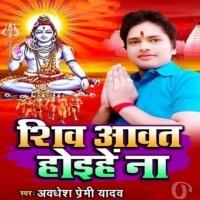 Download Shiv Awat Hoihe Na