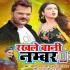 Play Rakhle Bani Set Kake Number Tohar Phome Me Amrapali Didi Ho