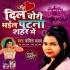 Download Dil Chori Bhail Patana Shahar Me