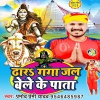 Download Dhara Ganga Jal Bele Ke Pata