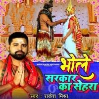 Saja Hai Bhasm Bhabhuti Se Bhole Sarkar Ka Sehara Bhole Sarkar Ka Sehra