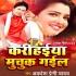 Download Jhaka Jhumar Khub Kaini A Saiya Tale Karihaiya Muchuk Gail