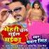 Download Karihaiya Pa Laad Ke Laika Mehari Chal Gail Mayka