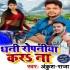 Play A Dhani Ho Karabu Na Ropania Kaise Bhojania Chali Na
