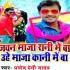 Play Jawan Maza Rani Me Ba Uhe Maza Kani Me Ba
